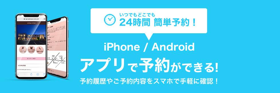 iPhone/Androidアプリで予約ができる!